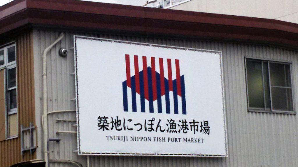 insegna tsukiji